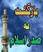 کتاب بازگشت به صدر اسلام