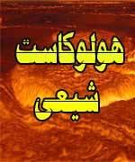 مقاله هولوکاست شیعی