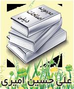 کتابهای استاد علی حسین امیری