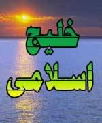 مقاله خلیج اسلامی