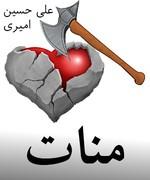 منات - نقد و بررسی واقعه غدیر خم