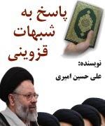 پاسخ به شبهات محمد حسینی قزوینی